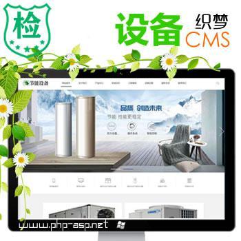 (响应式)空调机节能设备,地暖设备,热水器节能环保科技公司网站源码